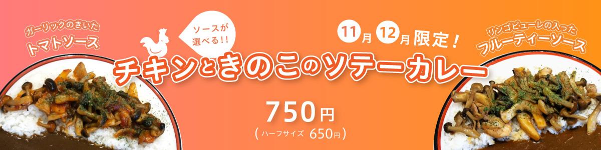チキンときのこのソテーカレー【11月・12月限定商品】
